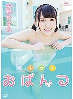 MBRAA-191 美少女のおぱんつ/矢野ひな