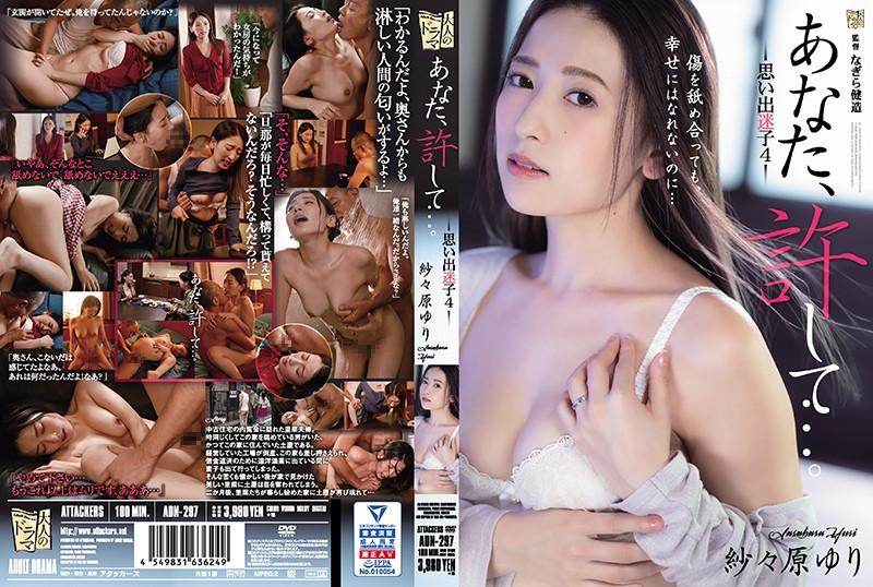 [ENGSUB]ADN-297 Please Forgive Me Dear... A Lost Girl's Memories 4 - Yuri Sasahara