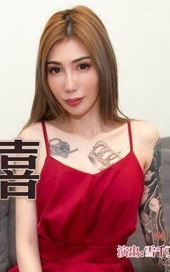 MDX-0054 天降精喜乞丐暴富後爆操女神-雪千夏