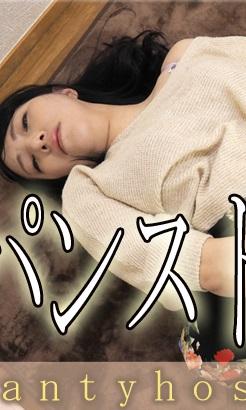Nyoshin n2166 女体のしんぴ n2166 なほこ / パンストとザーメン / B: 88 W: 62 H: 90