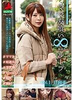 6000Kbps FHD HALE-001 ママ友喰い ループ vol.1 日向子