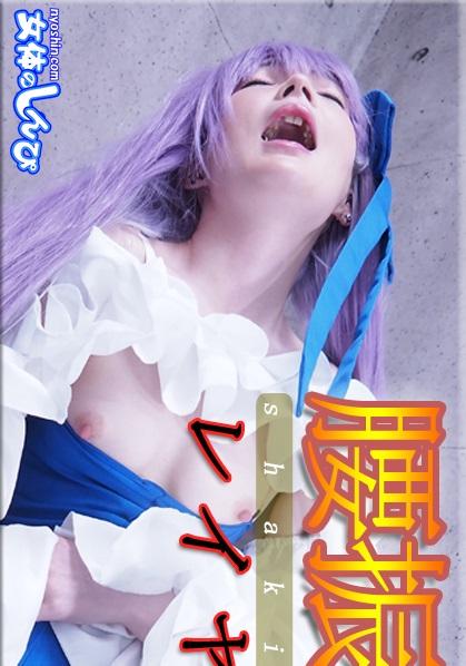 nyoshin_n2167 ゆう / 腰振るレイヤー /