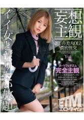315ETQR-211 【妄想主観】麗しの美人OLと濃密性交 Yui