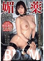 ENCODE720P USBA-025 媚薬BDSM 強力媚薬とぶっかけで快楽地獄の虜 若宮はずき