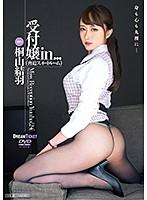 CHINASES SUB VDD-168 受付嬢in...(脅迫スイートルーム) 桐山結羽