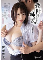 [ENGSUB]CAWD-177 (A Teacher Must Never Commit Herself To Pure Love) She Couldn't Ignore The Needs Of Her Male S*****t, And When He Tickled Her Maternal Instinct, One Night, During A Typhoon, They Hung