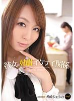 IPTD-911 Uncensored Leaked 彼女の姉貴とイケナイ関係 希崎ジェシカ