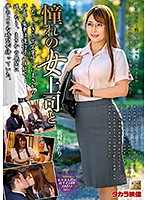 MOND-212 憧れの女上司と 新村あかり