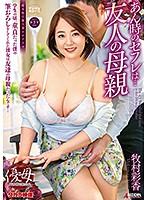 [ENGSUB]SPRD-1389 My Fuck Buddy Is My Friend's Mom Ayaka Makimura
