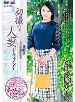 JRZE-037 初撮り人妻ドキュメント 阿川奈那子