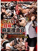 DBER-105 BeAST-狂辱の麻薬捜査官- Case-004:姫咲真奈美の場合 究極の残酷女肉拷問! 無惨に涙を垂れ流す狂った秘奥 彩奈リナ