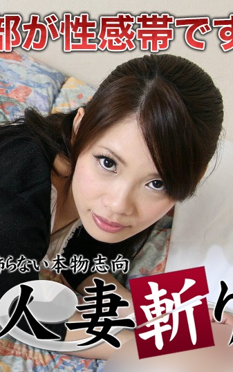 C0930 ki210328 人妻斬り 杉岡 珠美 22歳