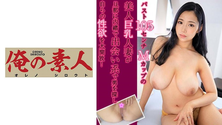 [MEGA+單檔下載]OREX-231ゆりあ(Mカップ)