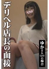276KITAIKE-493 ゆかさん