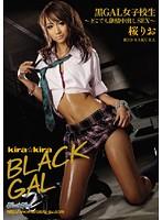 BLK-006 kira☆kira BLACK GAL 黒GAL女子校生 ~どこでも欲情中出しSEX~ 桜りお