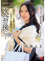 [ENGSUB]JUL-399 Reunion At The After Party... She's Become A Married Woman Now But She Wants To Fuck As Much As Ever. Ema Asahi