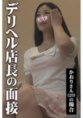 276KITAIKE-494 かおりさん