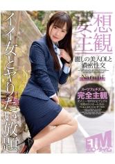 CHINASES SUB 315ETQR-208 【妄想主観】麗しの美人OLと濃密性交 Narumi