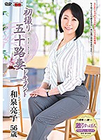 JRZE-039 初撮り五十路妻ドキュメント 和泉亮子