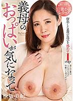 NACR-410 義母のおっぱいが気になって 松坂美紀
