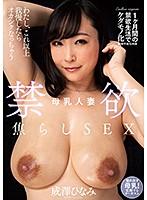 NACR-412 禁欲焦らしSEX 母乳人妻 成澤ひなみ