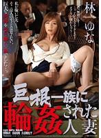 JUX-580 Uncensored Leaked 巨根一族に輪姦された人妻 林ゆな