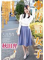 6000Kbps FHD HODV-21566 【完全主観】方言女子 秋田弁 大川月乃