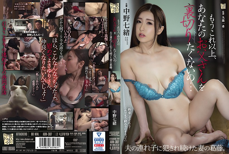 [ENGSUB]ADN-307 I Don't Want To Betray Your Father Anymore ... The Dilemma Of A Wife Who Kept On Getting Fucked By Her Stepson. Nanao Nakano