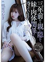 [ENGSUB]ATID-456 I've Been Secretly Fucking My Step Sister For Three Years Tsumugi Akari