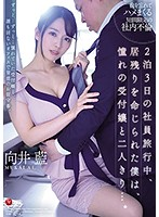 [ENGSUB]JUL-537 On A Two Night Three Day Trip I Was Ordered To Stay In The Hotel And Ended Up Seducing The Hot Receptionist... Aoi Mukai