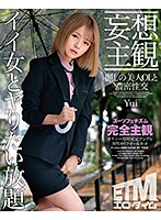 ENCODE720P 315ETQR-211 【妄想主観】麗しの美人OLと濃密性交 Yui