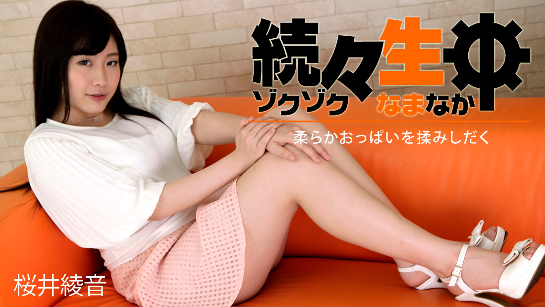 HEYZO 2494 続々生中~柔らかおっぱいを揉みしだく~ – 桜井綾音