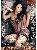 JUFD-122 ドすけべな美熟女の発情ザーメン遊戯 Seiko。