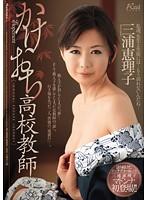 JUX-034 Uncensored Leaked かけおち○校教師 三浦恵理子