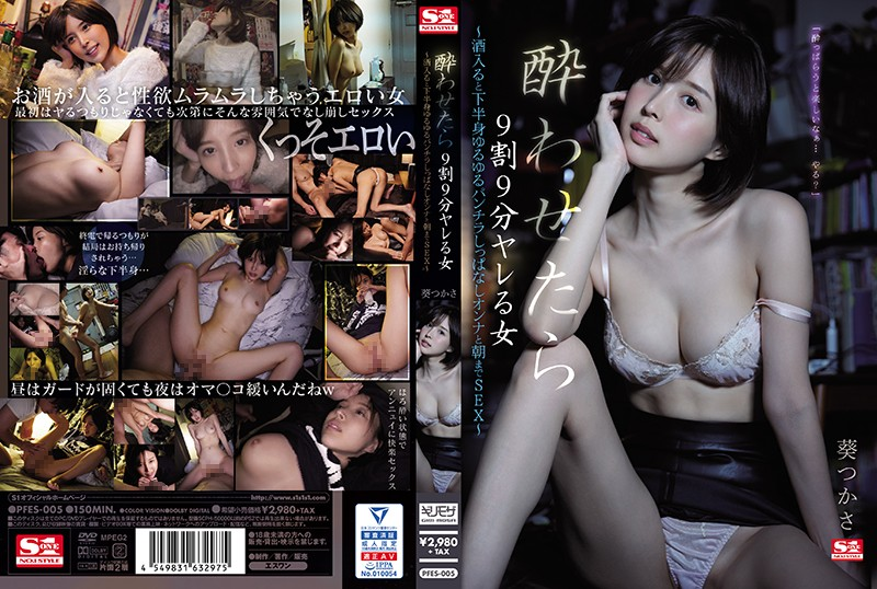 [ENGSUB]PFES-005 You're 99% Guaranteed To Get Laid If She's Had Some Liquor - Nailing A Sloppy Slut Who Flashed You Her Panties Until Dawn - Tsukasa Aoi