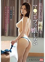 [ENGSUB]SSIS-003 I Want To Destroy This Boring Life, My Mind, And My Pussy After 2 Years Of Marriage, My Relationship With My Husband Is On The Rocks, And So I Decided To Commit Infidelity With My Ex-Boyfriend, Because We Had The Greatest Sex Of My Life, And Our Bodies Fit Like A Hand In A Glove Minami Kojima