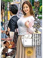 6000Kbps FHD MOND-213 憧れの兄嫁と 葵百合香