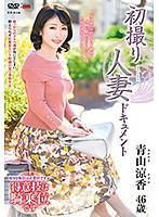 JRZE-040 初撮り人妻ドキュメント 青山涼香