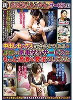 MEKO-209 新「おばさんレンタル」サービス12 中出しセックスまでやらせてくれると評判の家事代行サービスにもっと過激な要求をしてみた