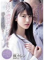 [ENGSUB]IPX-641 I Hope My Husband Never Finds Out - Today I'm Being Ravished By My Father-In-Law Again. He Keeps Making Me Cum... Karen Kaede