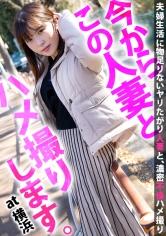 336KNB-149 「旦那のセックスがノーマルで物足んない…昔の男にされてたハメ撮りの興奮をもう一度味わいたい…」清楚に見えた人妻看護師は痙攣イキを繰り返す淫乱淑女だった。 今からこの人妻とハメ撮りします。42 at 神奈川県横浜市神奈川区三ツ沢