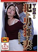 NSPS-982 ザ・和姦8 犯●れた男に狂う妻 武藤あやか