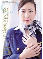 SHKD-713 Uncensored Leaked キャビン・アテンダント 哀しみの凌辱フライト5 松下紗栄子