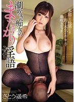 MIAD-605 Uncensored Leaked 潮吹き痴女のまたがり淫語 さとう遥希
