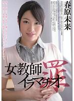 MIAD-606 Uncensored Leaked 女教師イラマチオ 罪 春原未来
