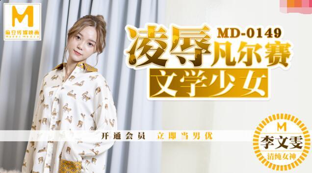 MD0149 凌辱文学少女-李文