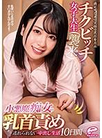 6000Kbps FHD DVDMS-656 小悪魔痴女の乳首責めから逃れられない中出し生活10日間 満足するまで笑顔で乳首を弄ぶチクビッチ女子大生(襲来)