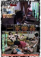 HUNBL-003 Uncensored Leaked 一家惨姦 ~24時間の悲劇~