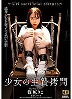 6000Kbps FHD DDHH-027 少女の生贄拷問 篠原りこ