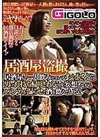 6000Kbps FHD GIGL-644 居酒屋盗撮 居酒屋で一人飲みしているおばさんは男にお持ち帰りされることを妄想しながらパンティを湿らせて酒を飲んでいる!
